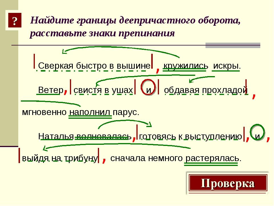 Найдите границы деепричастного оборота, расставьте знаки препинания Сверкая б...