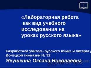 «Лабораторная работа как вид учебного исследования на уроках русского языка»