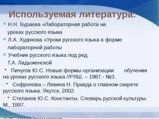 Используемая литература: Н.Н. Бураева «Лабораторная работа на уроках русског