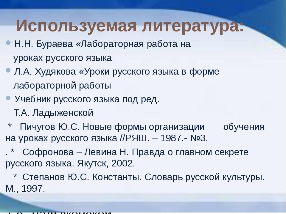Используемая литература: Н.Н. Бураева «Лабораторная работа на уроках русског...