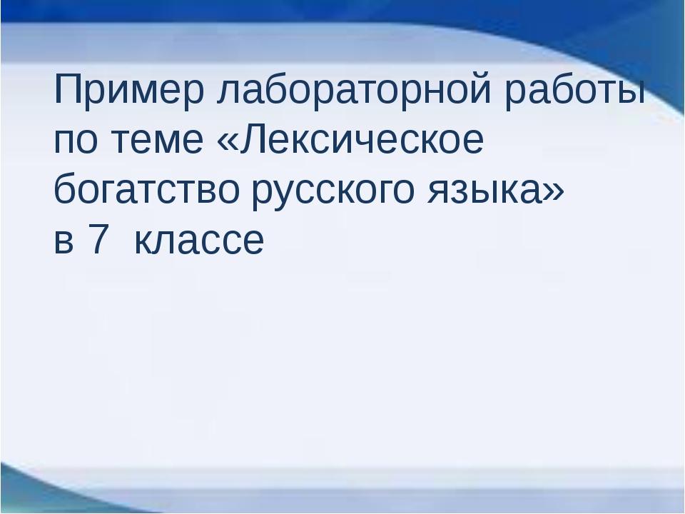 Пример лабораторной работы по теме «Лексическое богатство русского языка» в...
