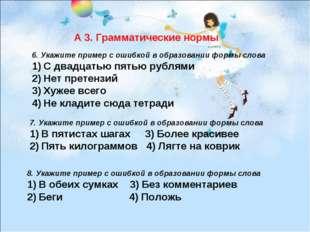 А 3. Грамматические нормы 6. Укажите пример с ошибкой в образовании формы сло