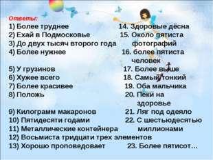 Ответы: Более труднее 14. Здоровые дёсна Ехай в Подмосковье 15. Около пятиста