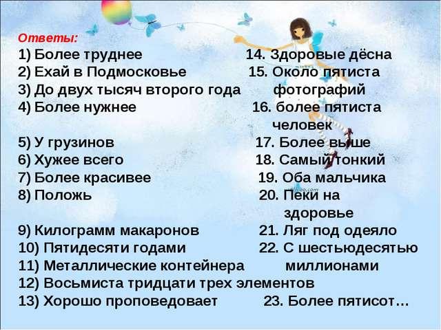 Ответы: Более труднее 14. Здоровые дёсна Ехай в Подмосковье 15. Около пятиста...