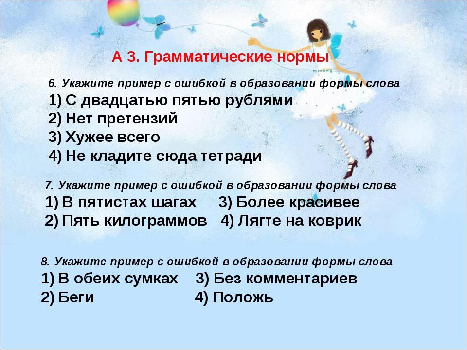 А 3. Грамматические нормы 6. Укажите пример с ошибкой в образовании формы сло...