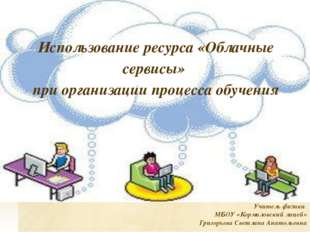 Учитель физики МБОУ «Кормиловский лицей» Григорьева Светлана Анатольевна Испо