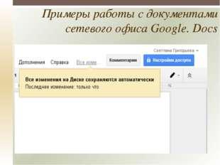 Примеры работы с документами сетевого офиса Google. Docs Примеры работы с док