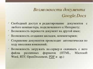 Возможности документа Google.Docs Свободный доступ и редактирование документо