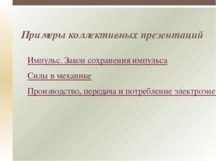 Примеры коллективных презентаций Импульс. Закон сохранения импульса Силы в ме