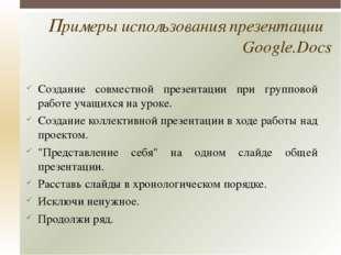 Примеры использования презентации Google.Docs Создание совместной презентации