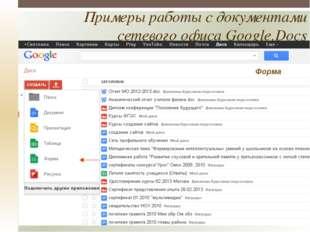 Примеры работы с документами сетевого офиса Google.Docs Форма
