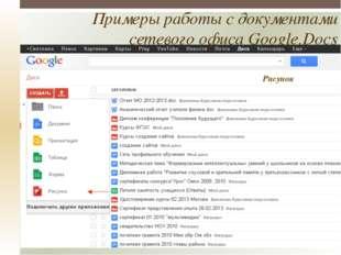Примеры работы с документами сетевого офиса Google.Docs Рисунок