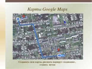 Карты Google Maps Создавать свои карты, рисовать маршрут следования , ставит