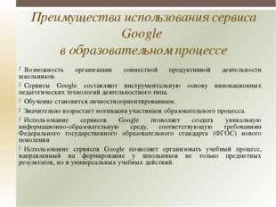 Преимущества использования сервиса Google в образовательном процессе Возможно
