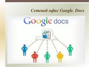 Сетевой офис Google. Docs