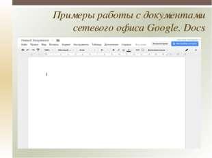 Примеры работы с документами сетевого офиса Google. Docs