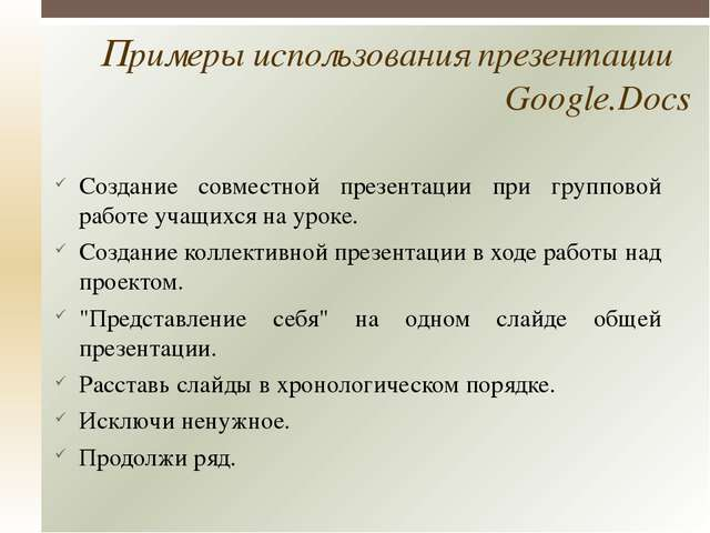 Примеры использования презентации Google.Docs Создание совместной презентации...