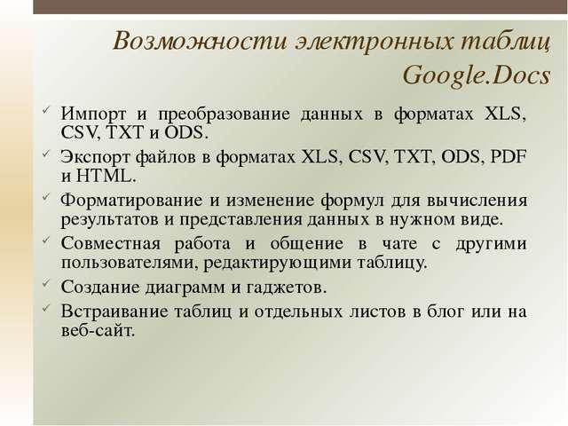 Импорт и преобразование данных в форматах XLS, CSV, TXT и ODS. Экспорт файлов...