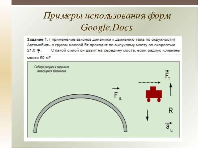 Примеры использования форм Google.Docs