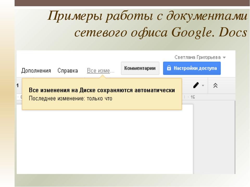 Примеры работы с документами сетевого офиса Google. Docs Примеры работы с док...