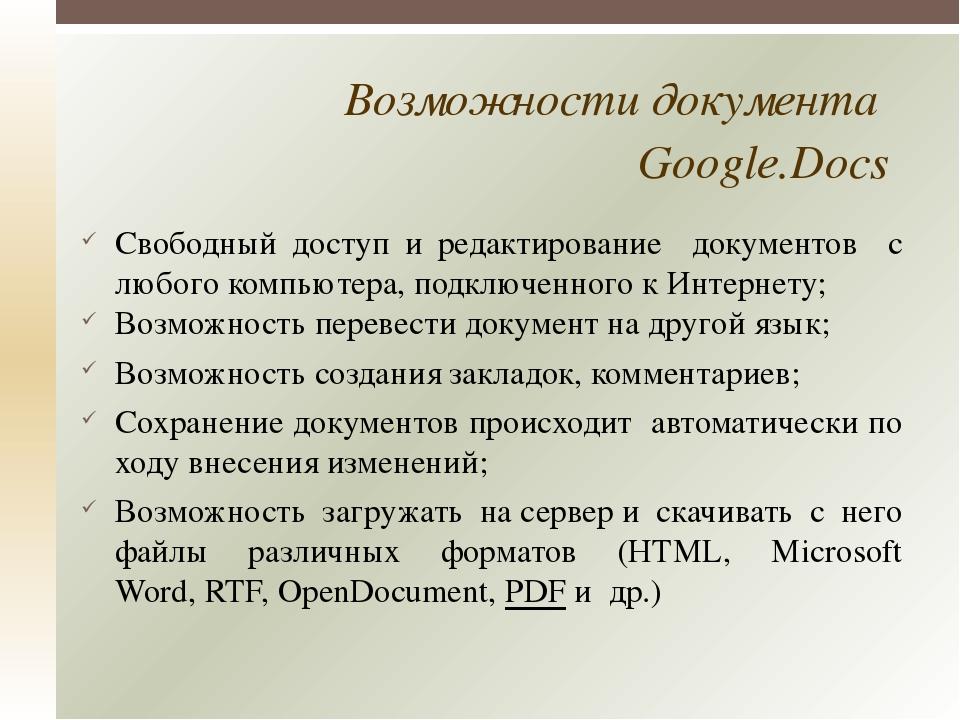 Возможности документа Google.Docs Свободный доступ и редактирование документо...