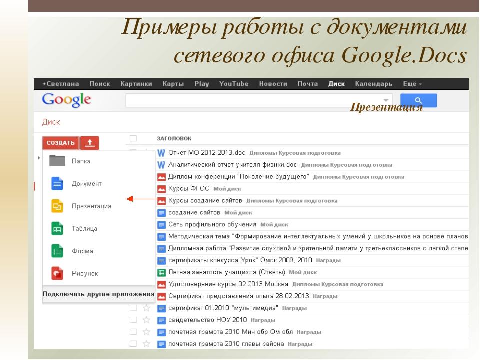 Примеры работы с документами сетевого офиса Google.Docs Презентация
