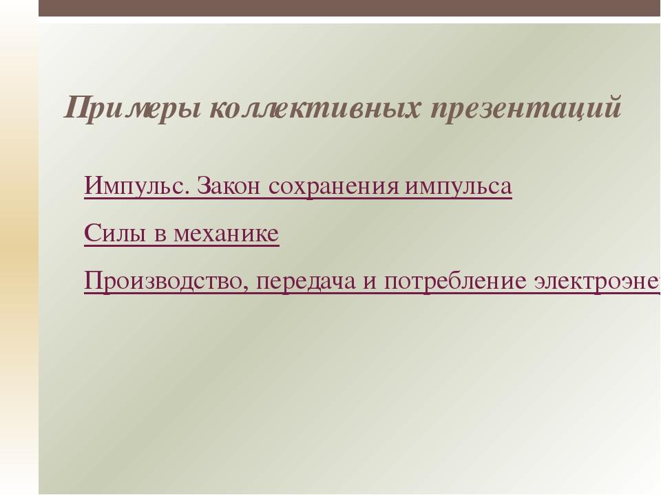 Примеры коллективных презентаций Импульс. Закон сохранения импульса Силы в ме...