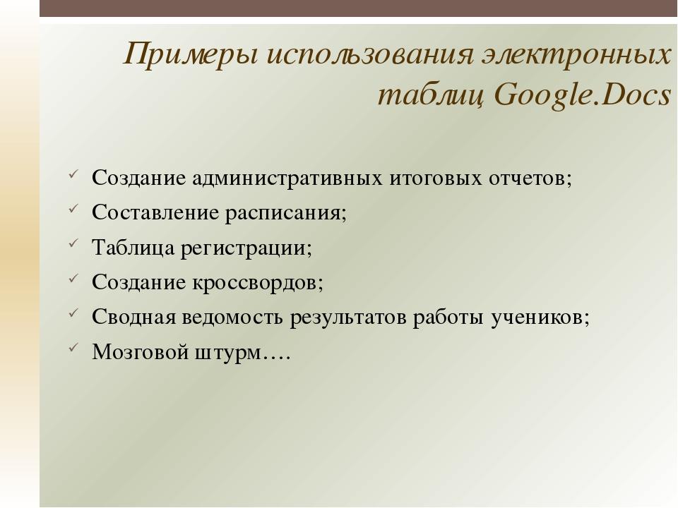 Примеры использования электронных таблиц Google.Docs Создание административны...
