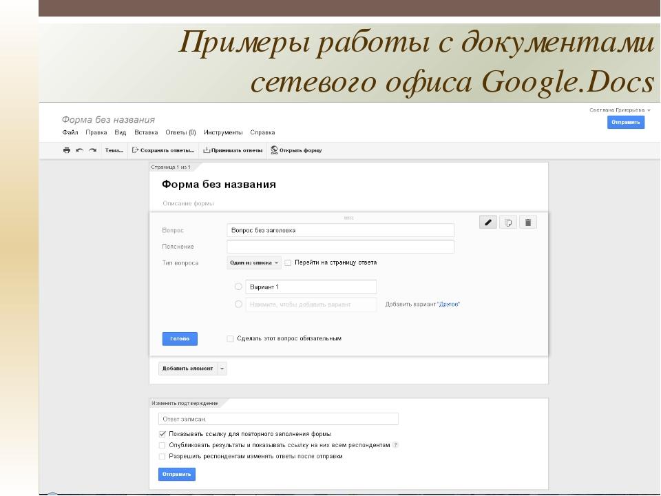 Примеры работы с документами сетевого офиса Google.Docs