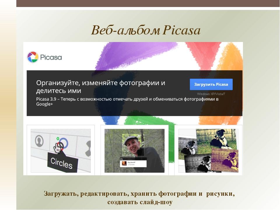 Веб-альбом Picasa Загружать, редактировать, хранить фотографии и рисунки, со...