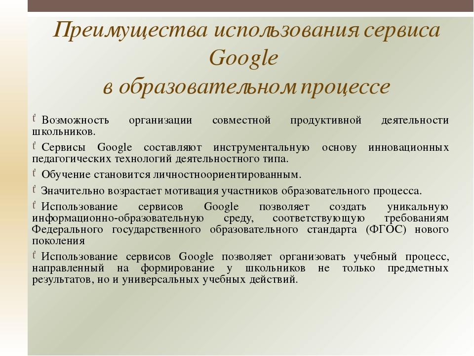 Преимущества использования сервиса Google в образовательном процессе Возможно...