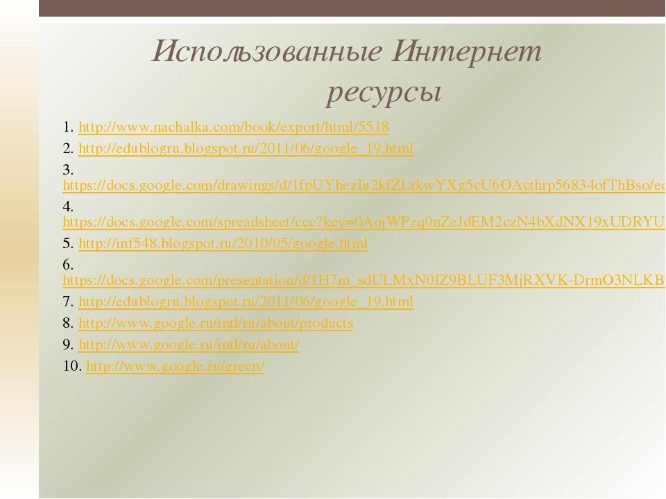 Использованные Интернет ресурсы 1. http://www.nachalka.com/book/expo...