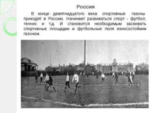 Россия В конце девятнадцатого века спортивные газоны приходят в Россию. Н