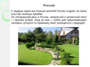Россия С каждым годом все больше жителей России создают на своих участках зел