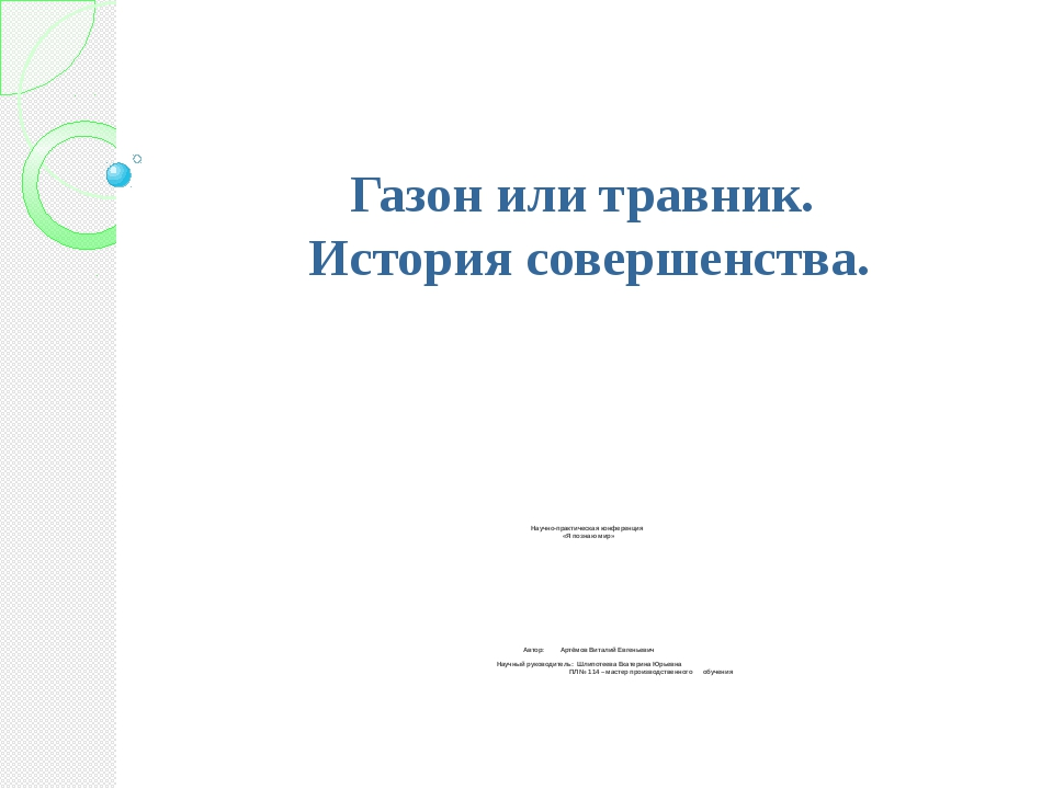 Научно-практическая конференция «Я познаю мир» Автор: Артёмов Виталий Евгенье...