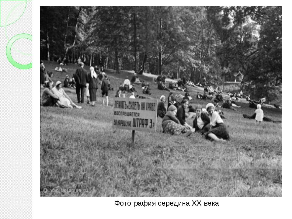 Фотография середина XX века