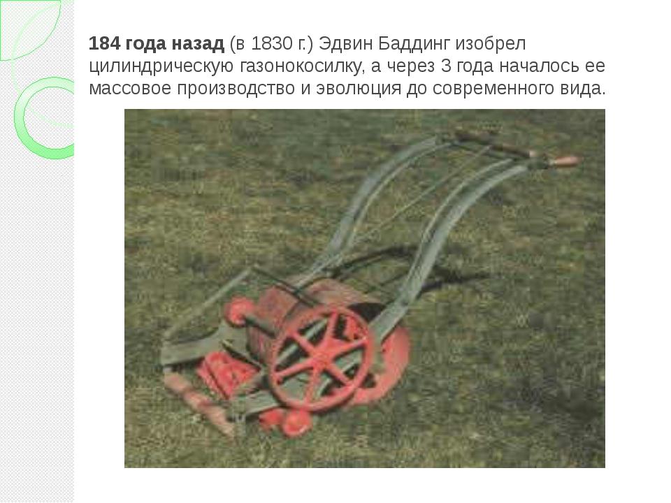 184 года назад (в 1830 г.) Эдвин Баддинг изобрел цилиндрическую газонокосилку...