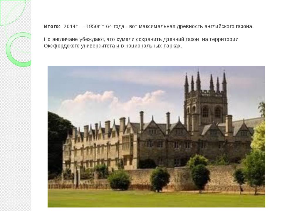 Итого: 2014г — 1950г = 64 года - вот максимальная древность английского газон...