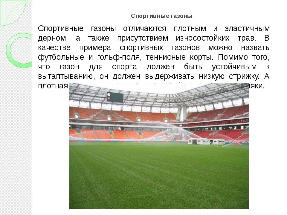 Спортивные газоны Спортивные газоны отличаются плотным и эластичным дерном, а...