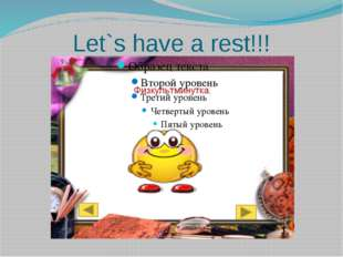 Let`s have a rest!!!