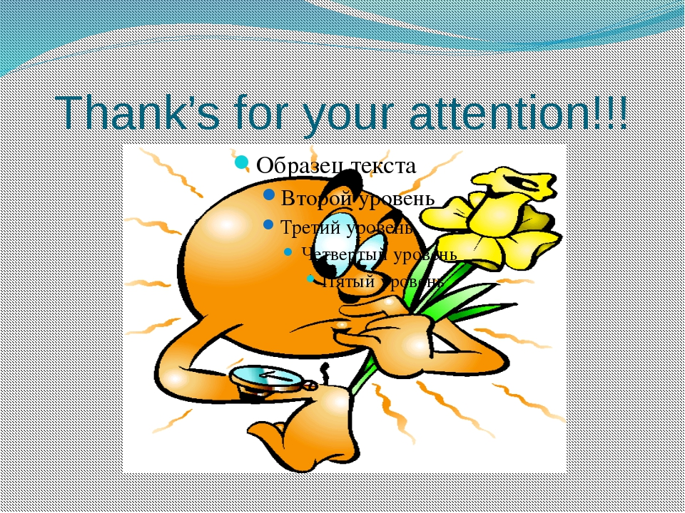 Thank's for your attention!!!