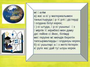 мұғалім а) жаңа оқу материалымен таныстыруда әр түрлі әдістерді қолдана білу