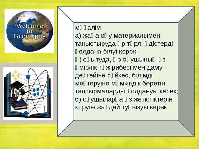мұғалім а) жаңа оқу материалымен таныстыруда әр түрлі әдістерді қолдана білу...