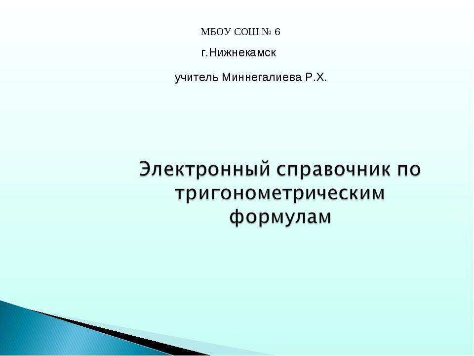 МБОУ СОШ № 6 г.Нижнекамск учитель Миннегалиева Р.Х.
