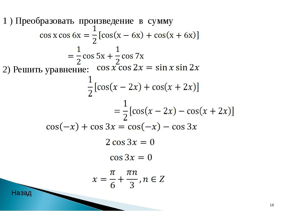 1 ) Преобразовать произведение в сумму 2) Решить уравнение: 16 Назад