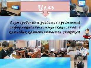Формирование и развитие предметной информационно-коммуникационной и ключевых