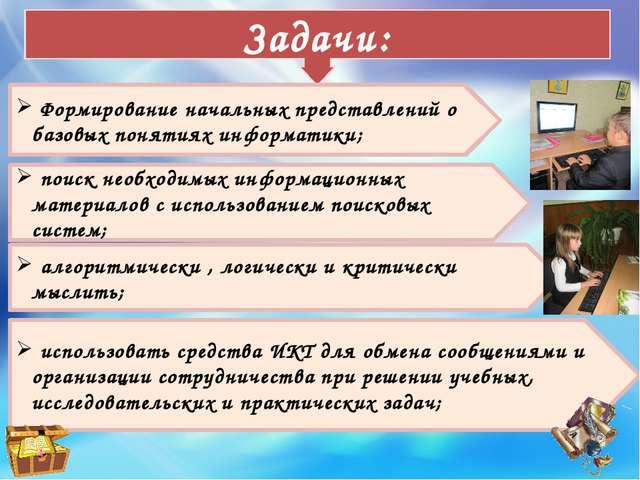Задачи: Формирование начальных представлений о базовых понятиях информатики;...