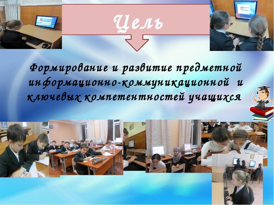 Формирование и развитие предметной информационно-коммуникационной и ключевых...