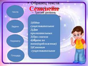 Сенквейн 1)Одно существительное 2)Два прилагательных 3)Три глагола 4)Фраза по