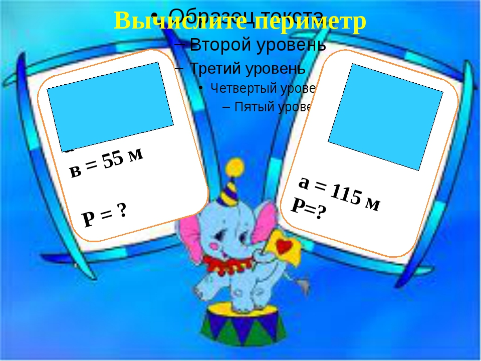 Вычислите периметр а = 80 м в = 55 м Р = ? а = 115 м Р=?